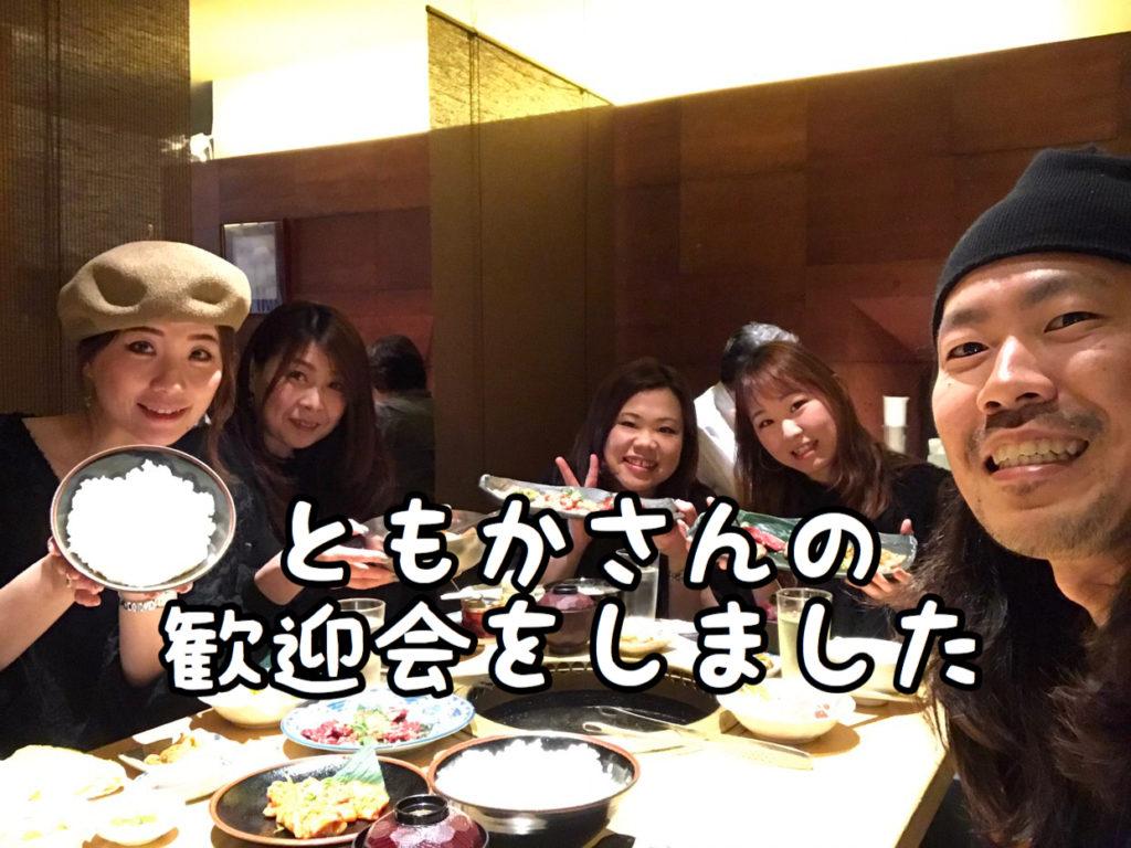 【WELCOME】ともかさんの歓迎会を激ウマ焼肉店で開催しました