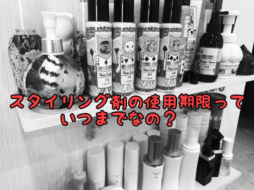 【使用期限】スタイリング剤ってずっと前に買ったものでも使って大丈夫なの?