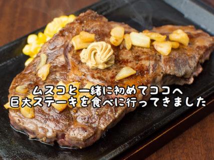 """【肉肉肉】ムスコと一緒に初めてココへ""""いきなり""""行ってきました"""