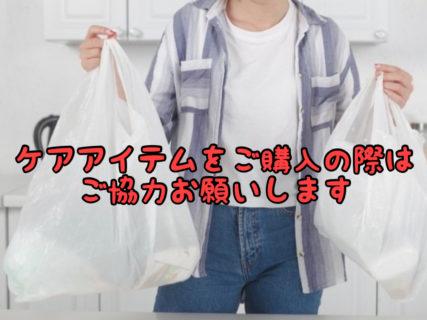 【save to earth】当店も地球環境保全のための取り組みを行います