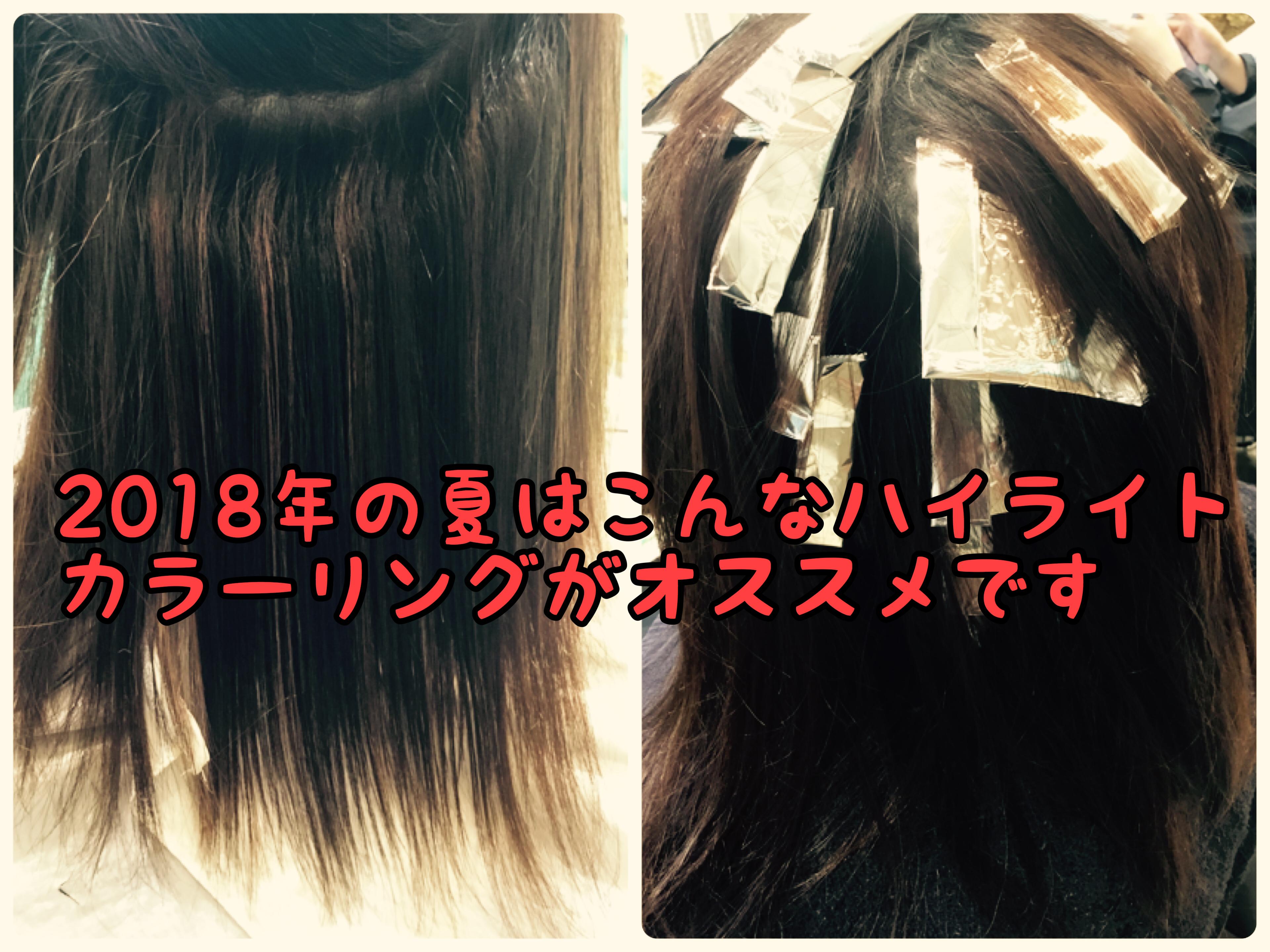 【ヘアカラー】今年の夏は「3D和漢カラー」が熱い!レッツチャレンジ!!