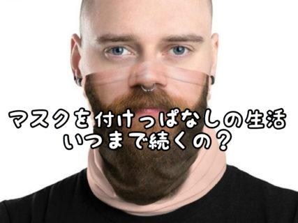 """【蒸れ】日常生活で""""マスク""""はいつまで使うべきなのかを考えてみた"""