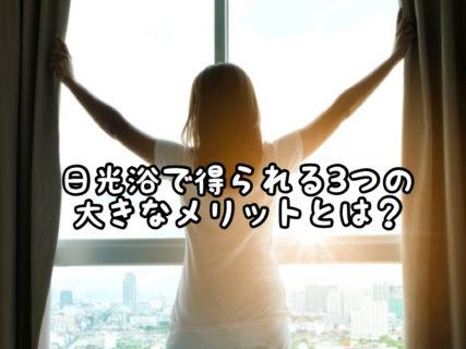 【脱恐怖心】日光浴が体に良いと言われる3つの理由とは?