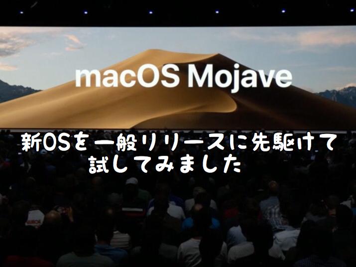 【フラゲ】新OSリリースに先駆けていち早く試してみました