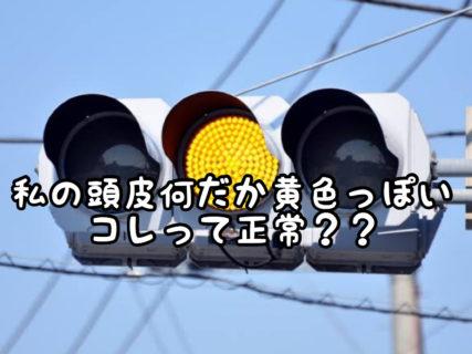 【心配】私の地肌何か黄色っぽい!?これって大丈夫なの?