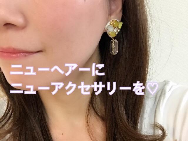 【ハンドメイド】新しいヘアスタイルには新しいアクセサリーを♡