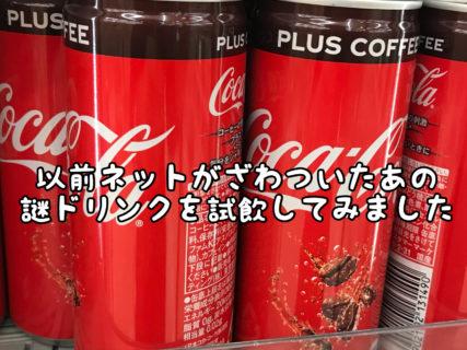 【レビュー】これはコーラ?それともコーヒー?禁断の飲み物を試してみました