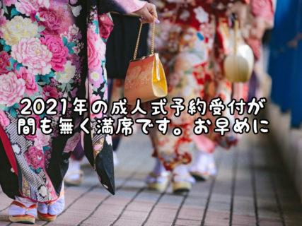 【残少】2021年の成人式のご予約受付枠が残り僅かとなりました。お急ぎください!
