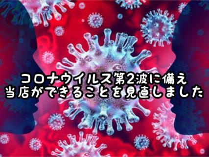 【危機感】コロナウイルス第二波の波が押し寄せている今私たちにできることを考えました