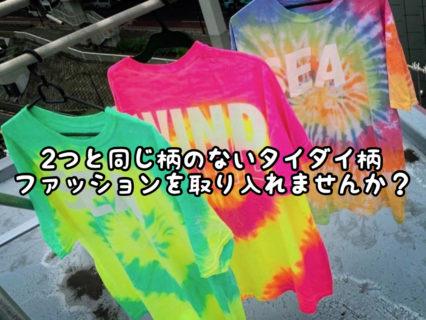 """【ファッション】今期流行中!""""タイダイ柄""""の発祥と由来を知っていますか?"""