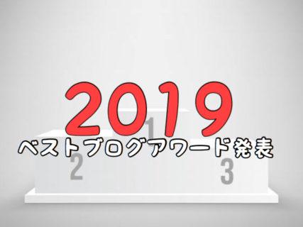 【2019】今年も発表!ベストブログアワードはこの記事に決定!