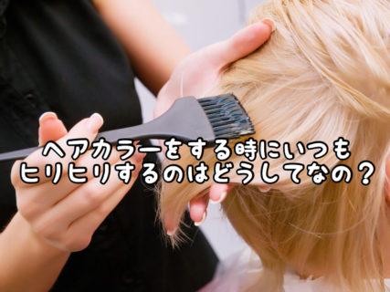 【悩み】ヘアカラー中、施術後に頭皮がヒリヒリした感覚になるんだけど・・・