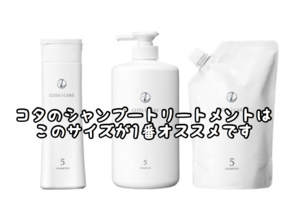 【COTA】毎日使用するシャンプートリートメントはポンプタイプをオススメします