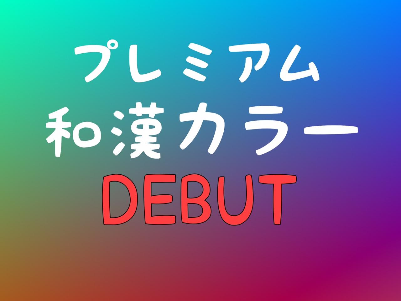 ついにリリース!【プレミアム和漢カラー】スタートします!