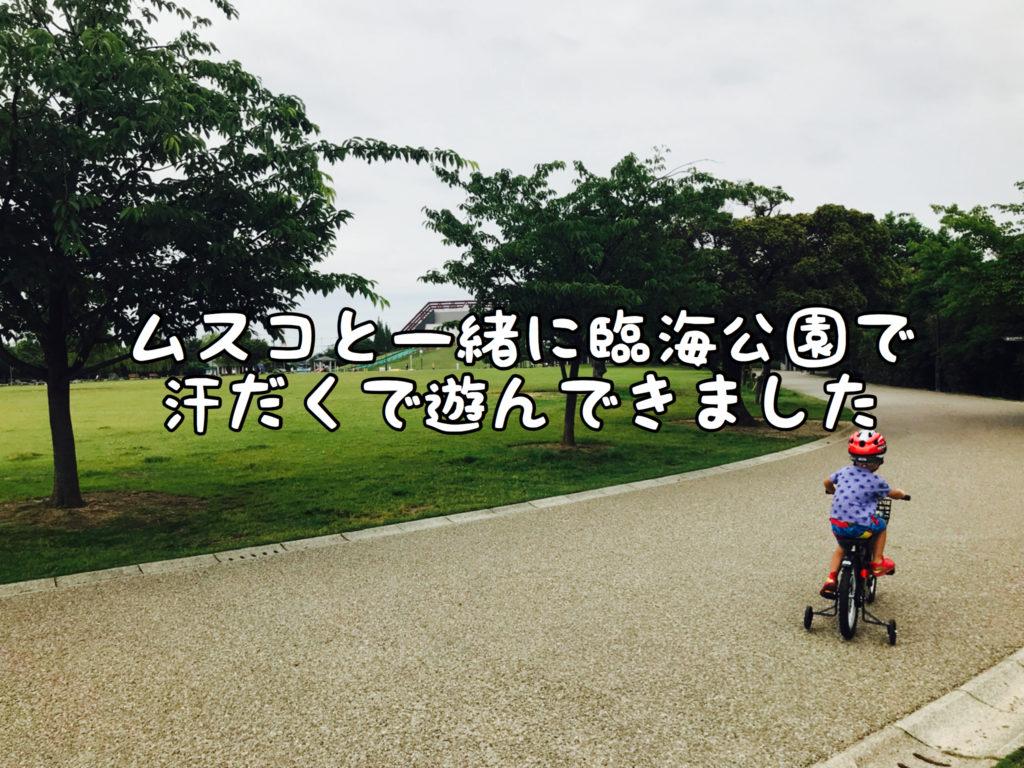 【休日】碧南市の臨海公園へ子供と一緒に汗を流しに行きました