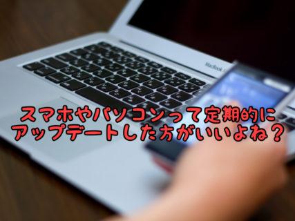 【デジタル】むやみにソフトのバージョンアップすると逆効果になる場合があります
