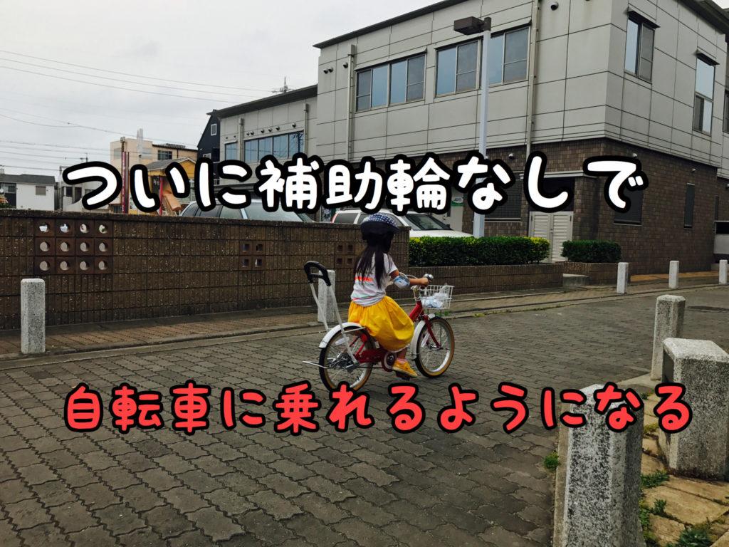 【歓喜】ムスメ。ついに補助輪無しで自転車に乗れるようになる!