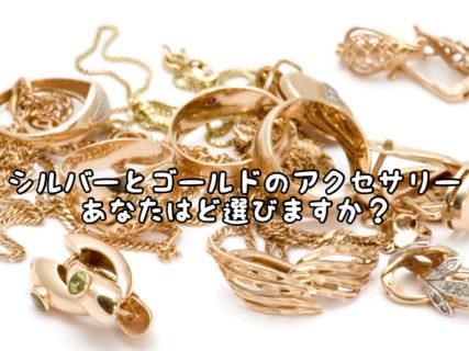 【迷】自分にはゴールドとシルバーどちらのアクセサリーが似合うんだろう・・・?