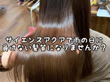 【急増】雨が多くて広がる髪に…。サイエンスアクアを試してみませんか?