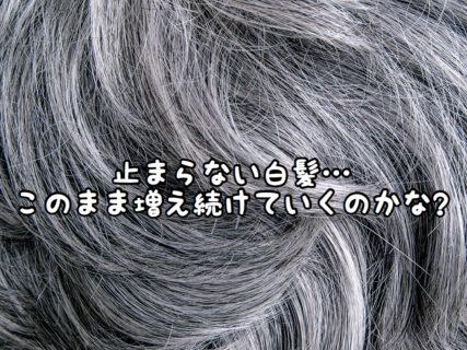 【悩み】白髪は1度出始めたら減ることなく増えていくんだよね…?