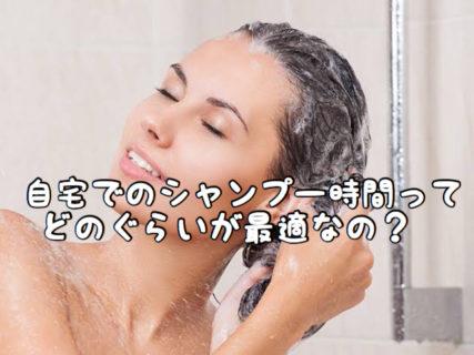 【ヘアケア】毎日のシャンプーにかける時間。どのぐらいが最適なの?