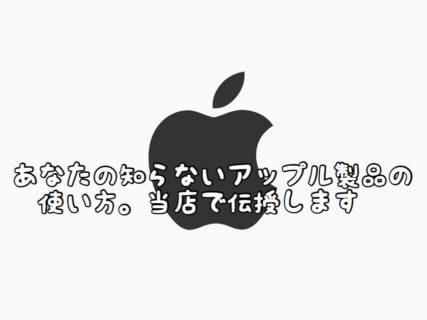 【効率アップ】Apple製品をフル活用し隙間時間に作成しています