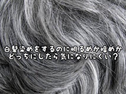 【悩み】白髪染めをするのに明るめか暗めのどっちで染めると気にならないの?