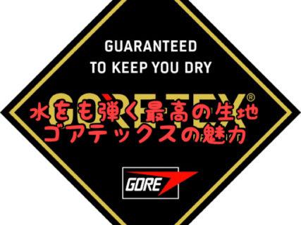 【今更聞けない】ゴアテックス(Gore-Tex)って一体どんな効果があるの?