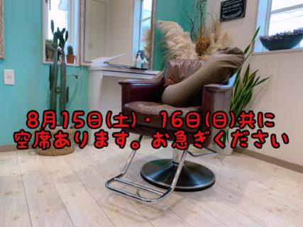 【営業案内】お盆休み明け15日(土)・16日(日)はまだ予約の空きあり!お急ぎください!