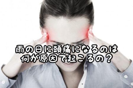 【悩み】天気の悪い日に頭痛になりやすいのはどうして?