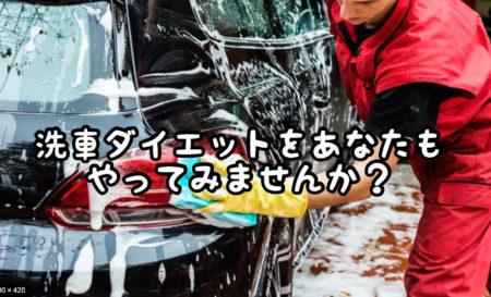 【一石二鳥】汚れた車をキレイにすると共に鈍った体を動かしましょう!