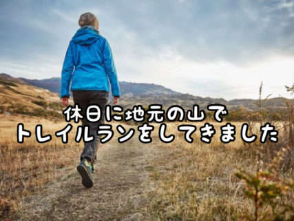 【トレーニング】涼しくなってきた休日に市内の山へトレイルランに行ってきました