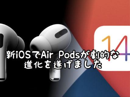 """【イヤホン】もう試した?""""Air Pods Pro""""が劇的進化しました"""
