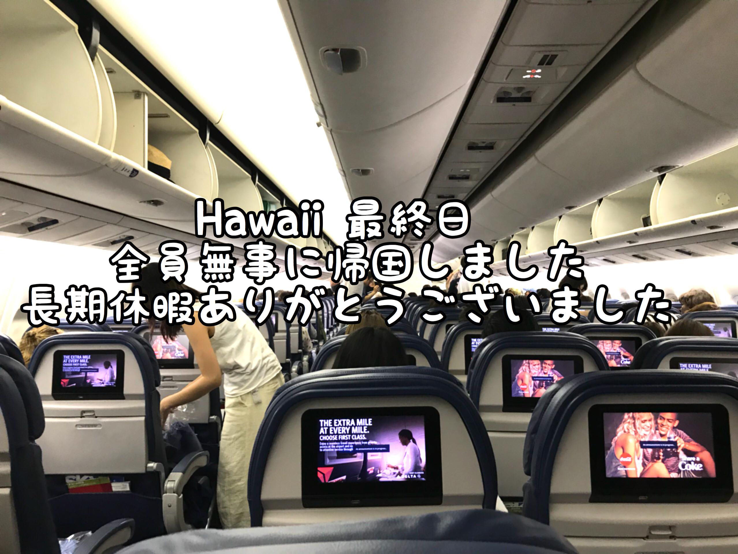 【Hawaii Day5】全員無事に帰国しました。長期間お休みをいただきありがとうございました