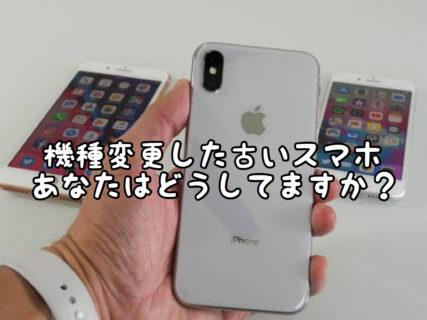 【有効活用】機種変更して不要になった古いiPhoneあなたはどうしてますか?