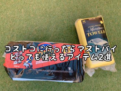 【Good】食品だけじゃない!コストコに売ってる超万能アイテムのこのタオルを知ってますか?