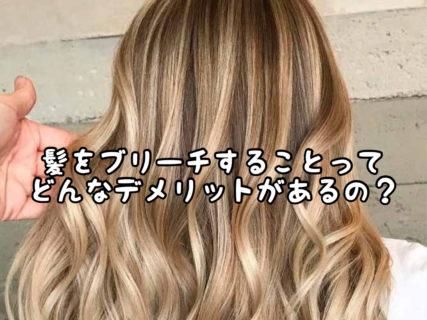 【カラーリング】1度ブリーチをした髪の毛は元の状態には戻らないの?