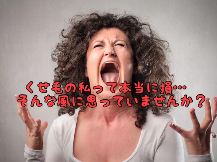 【悩み】くせ毛って損な気がする・・・。そんなことはありません!!