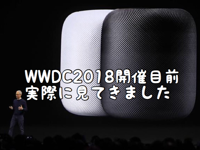 【WWDC】発表間近?一足早く実物をハワイのストアで見てきました