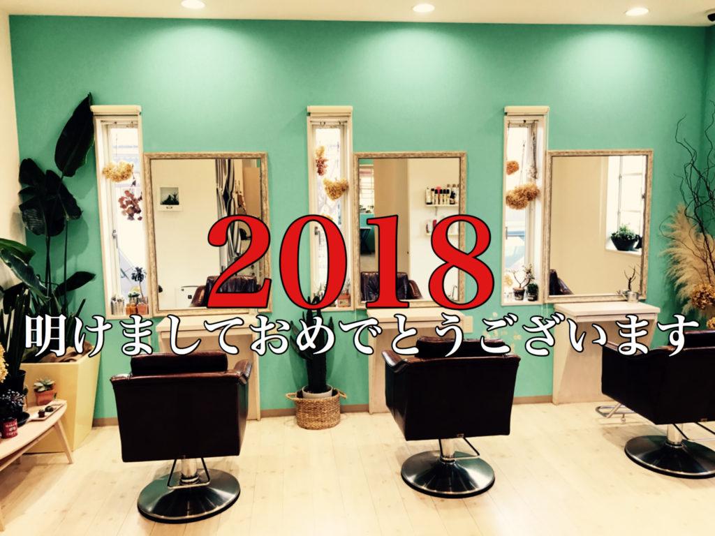 【2018】新年あけましておめでとうございます!今年もAgeをお願い申し上げます