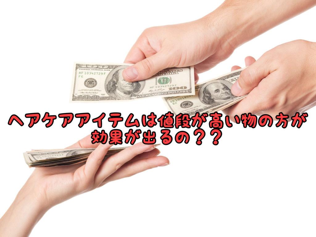 【シャンプー】ヘアケアアイテムは価格が高い物の方が効果が出るの?