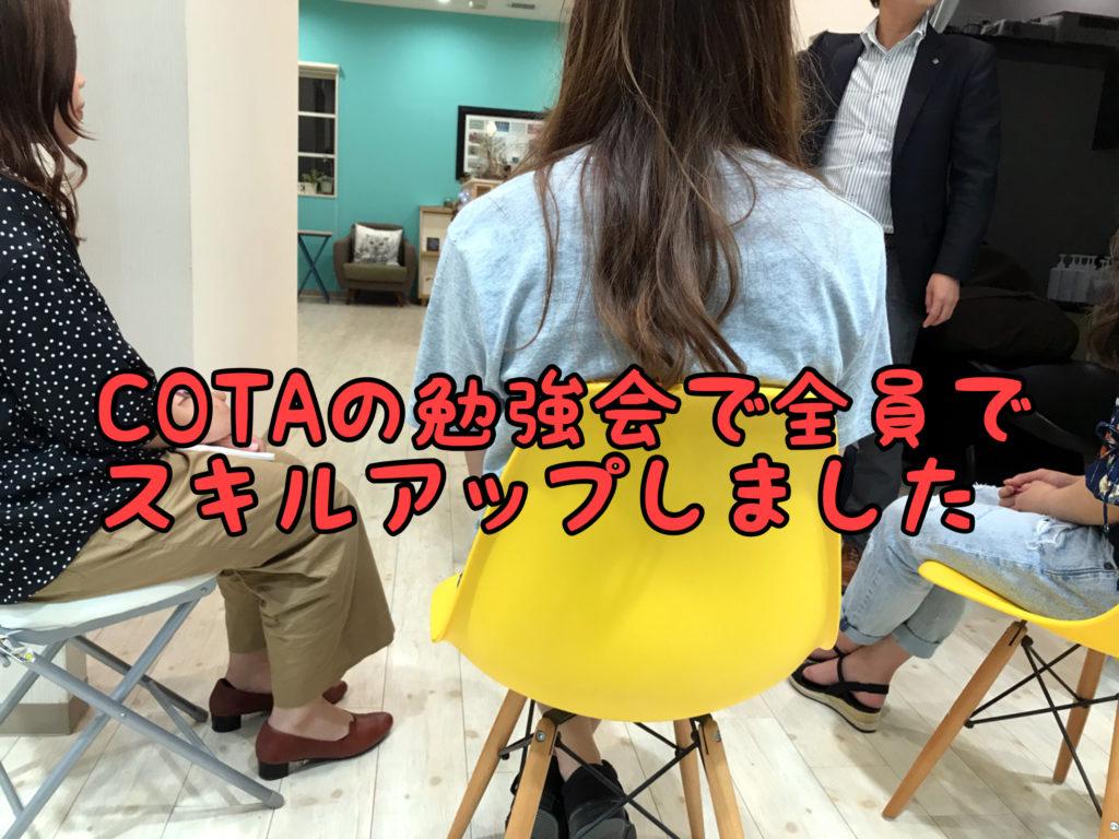 【講習会】当店で定期的にお願いしているCOTAの勉強会を行いました