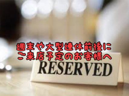【疑問】Ageの予約はどのぐらい先まで取れるの?希望の時間に予約をするにはどのぐらい前がベスト?