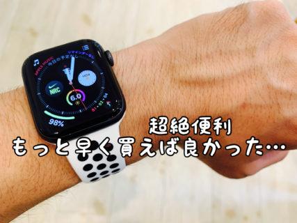 【ガジェット】今までバカにしてごめんなさい…。何て便利な時計なんだろう!