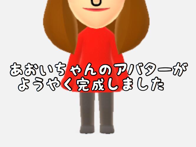 """【完成】アルバイトスタッフ""""あおいちゃん""""のMiiがようやく完成しました!"""