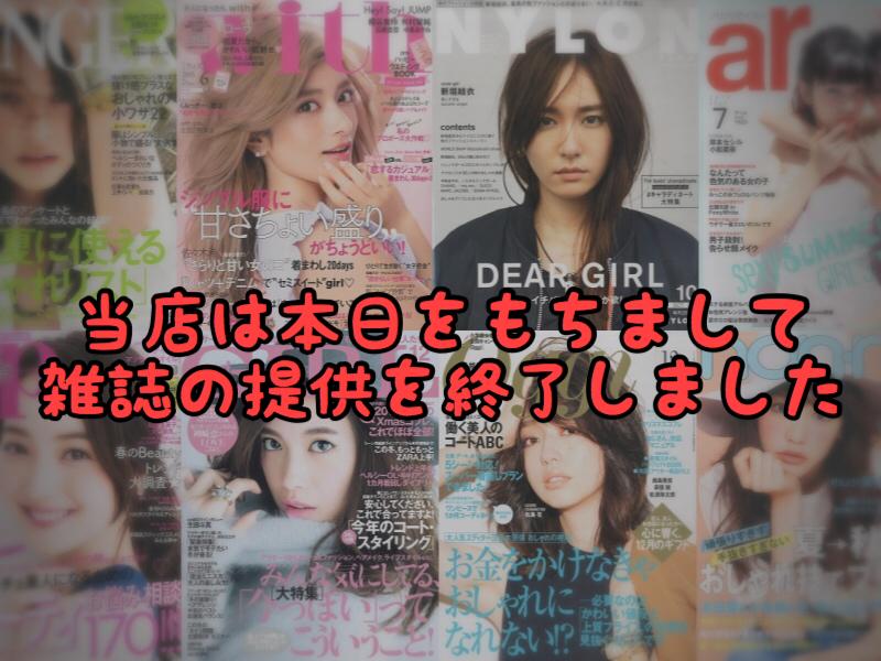 【お知らせ】当店は本日を持ちまして雑誌の提供を廃止いたします。それに変わり・・・