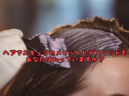 """【疑問】""""ヘアマニキュア""""で染めれば髪の毛はダメージせずにメリットだらけなの?"""