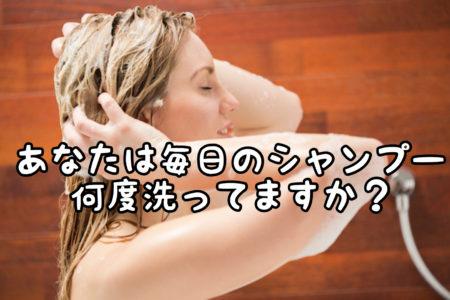 【ヘアケア】シャンプーを2度洗いしたほうがいいケースってどんな時?
