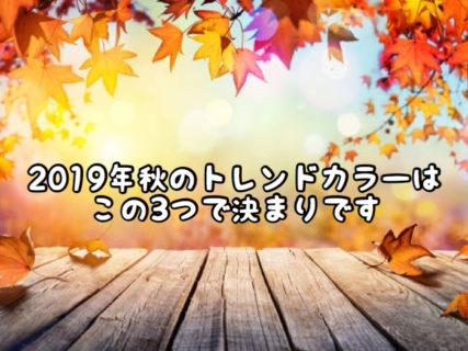 【2019秋】今年のシーズントレンドはこの3つ!今のうちからチェックしておきましょう