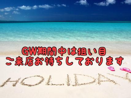 【10連休】GW期間中は予約が狙い目です!お早めにご連絡ください